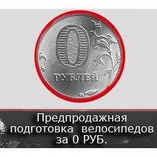 Предпродажная подготовка велосипедов 0 рублей