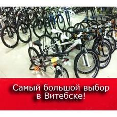 Самый большой выбор велосипедов в Витебске